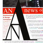 2015/07/31 AN – Architecture, Design, Art & Culture Newspaper , VILLAE MINIMAE
